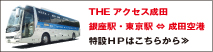 The アクセス 成田,銀座駅・東京駅⇔成田空港,特設HPはこちらから>>