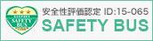 安全評価認定 ID15-065 SAFETY BUS